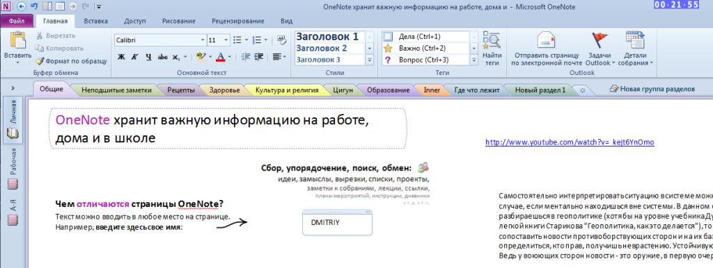 Microsoft OneNote введение