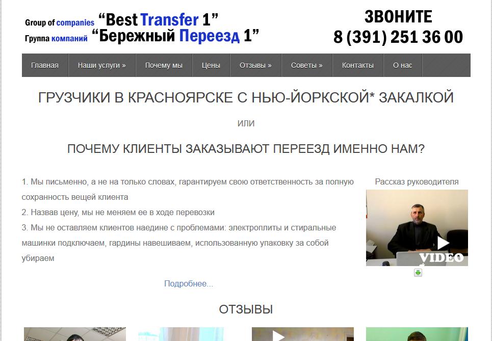 оформление главной страницы на bt1.ru