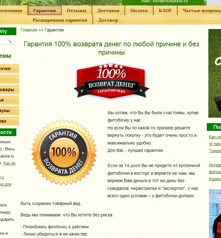 Как увеличить продажи на сайте при помощи гарантий