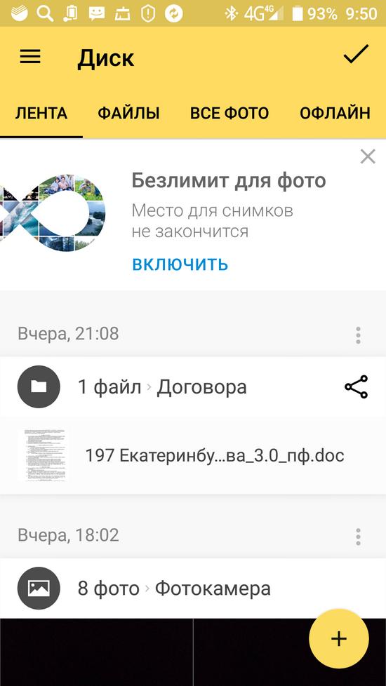 мобильный яндекс.диск