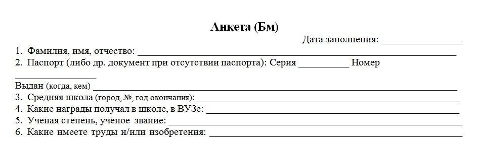 анкета Б для проведения собеседования