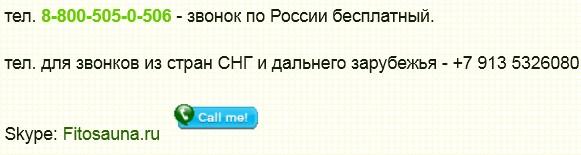 как правильно оформить страницу Контакты Skype