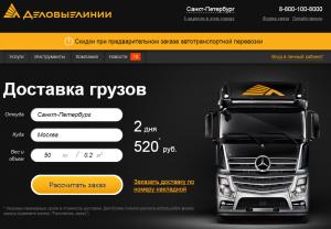 Калькулятор транспортной компании Деловые Линии