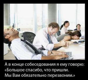 как проводить собеседование