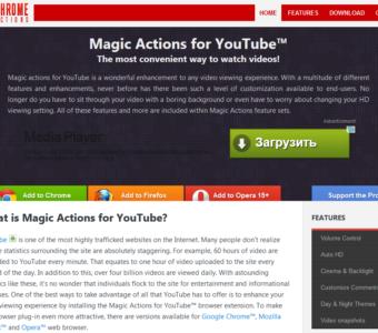 Вы не умеете как следует пользоваться YouTube. Magic Actions вам поможет