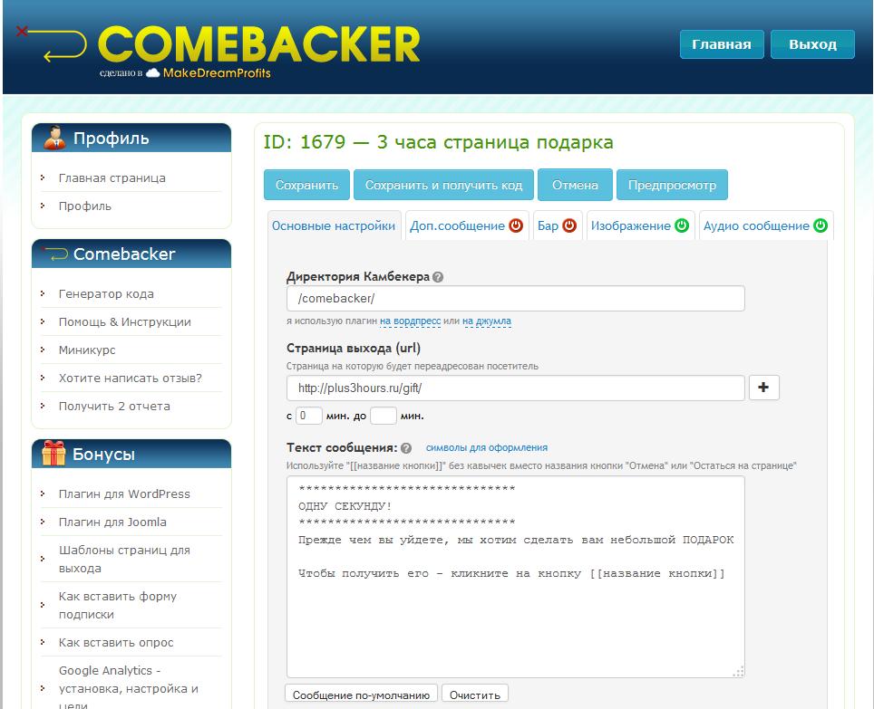 как применять comebacker при оформлении главной страницы сайта