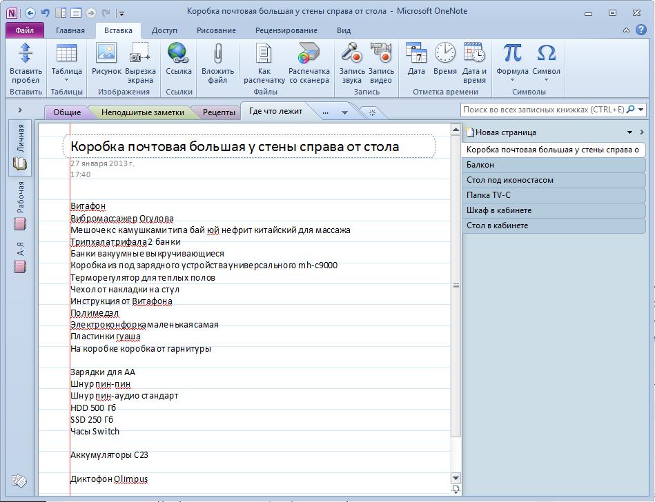 Microsoft OneNote для учета