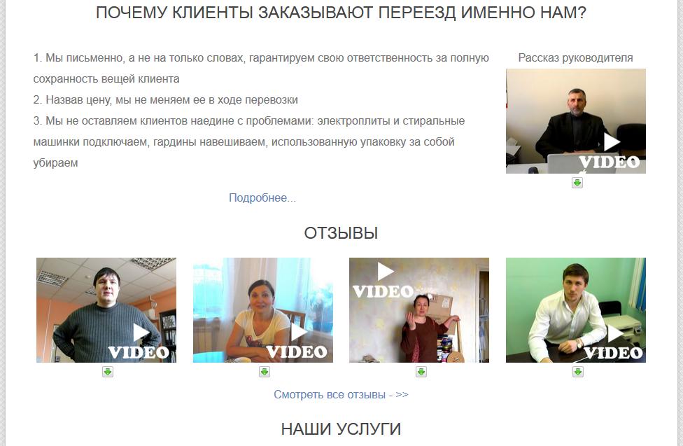 как оформить видео на главной странице сайта