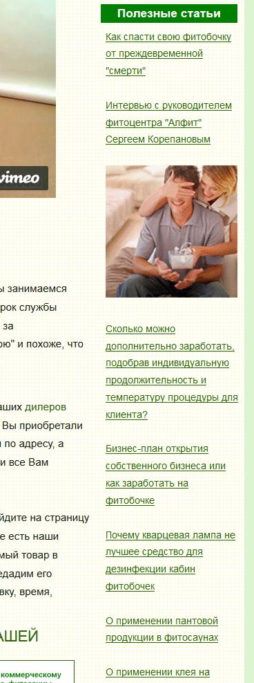 как оформить статьи на главной странице