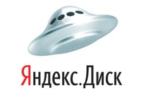 Как работает Яндекс.Диск