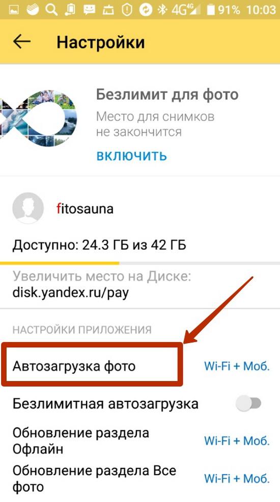 Настройки Яндекс.Диска мобильного