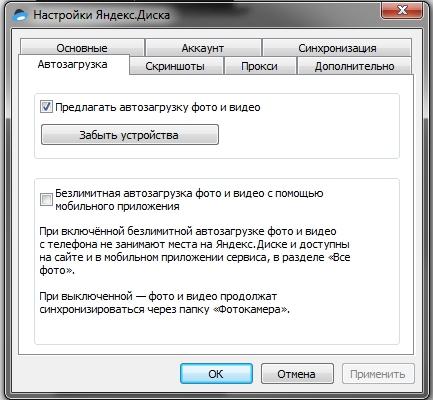 как работает яндекс.диск десктоп