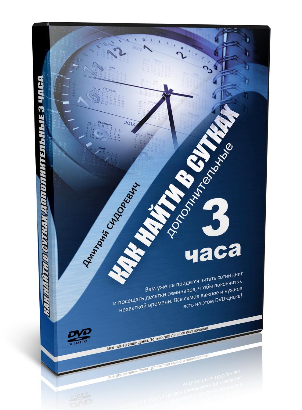 """Курс """"Как найти в сутках дополнительные 3 часа"""""""