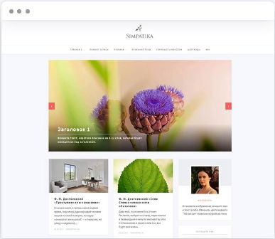 Тема WordPress Simpatika