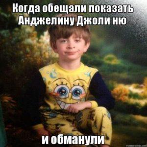 Мем когда обманули