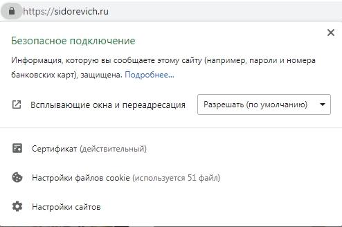 Настройка перехода на https на WordPress