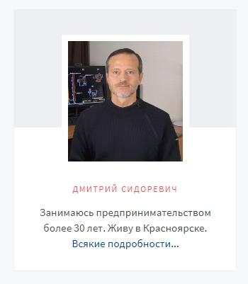 Виджет Об авторе