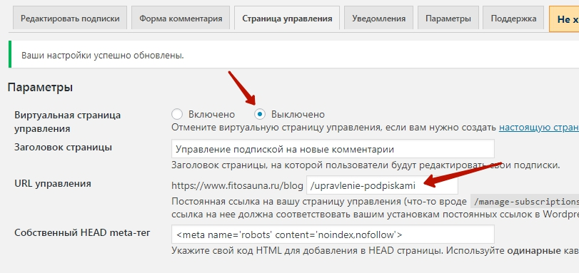 Настройка страницы управления Subscribe to Comments Reloaded
