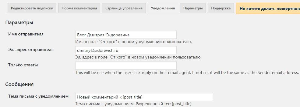 Настройка вкладки Уведомления Subscribe to Comments Reloaded