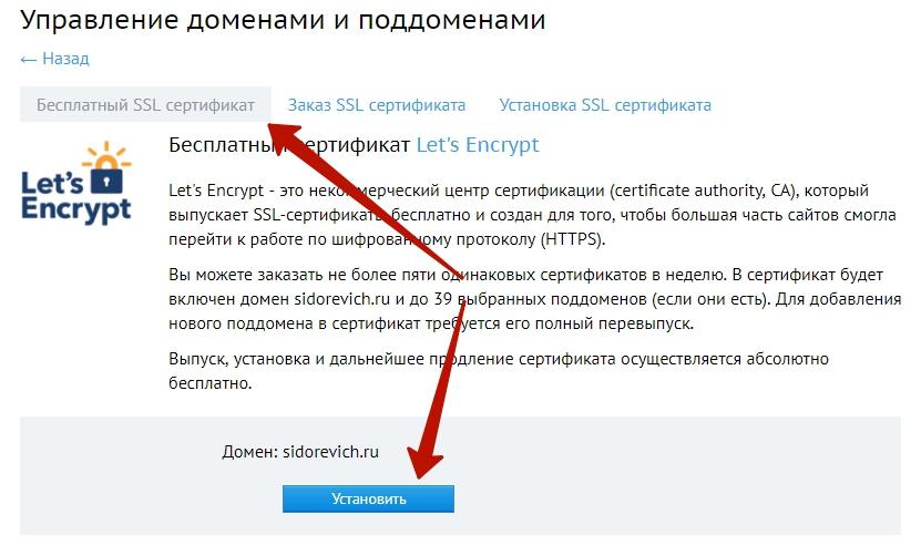 Установка SSL на хостинге шаг 3