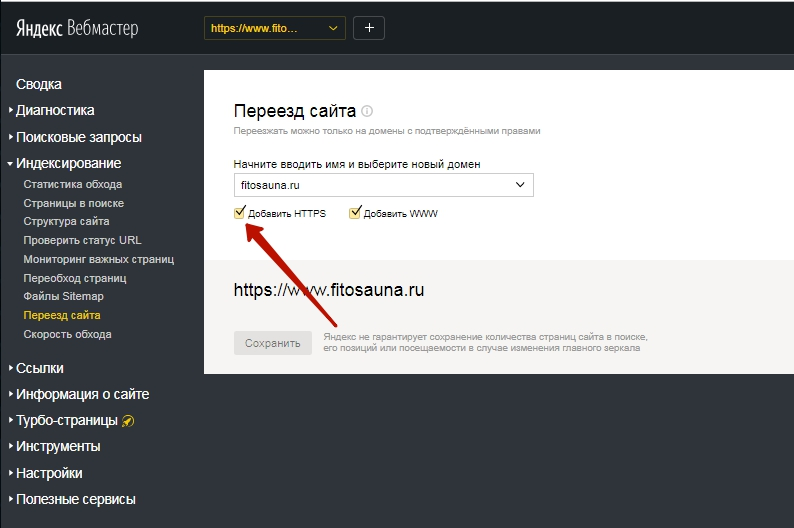 Яндекс переход на https