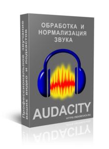 Обработка и нормализация звука в Audacity