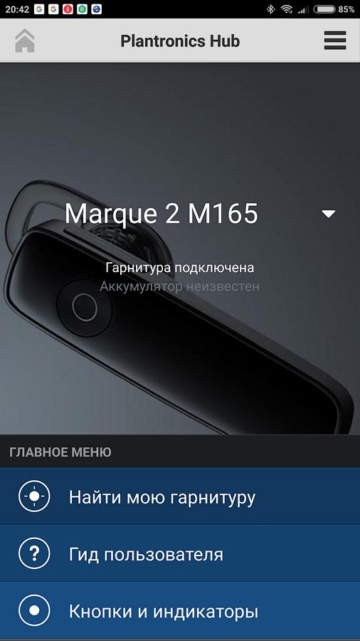 Интерфейс Plantronics HUB