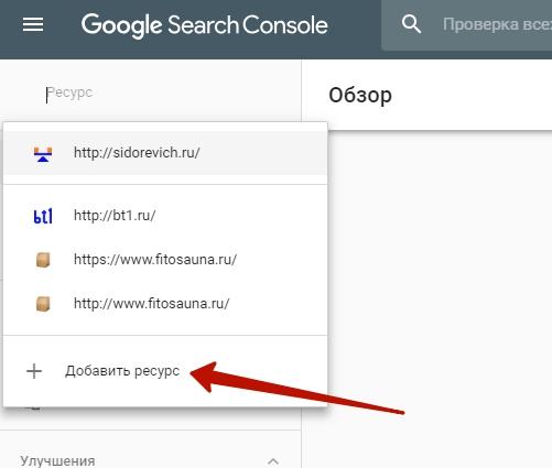 Оповещение о https Search Console Google