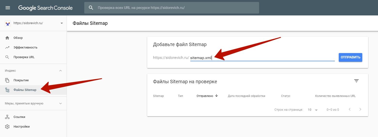 Загрузка новой карты сайта при переезде на https Search Console Google