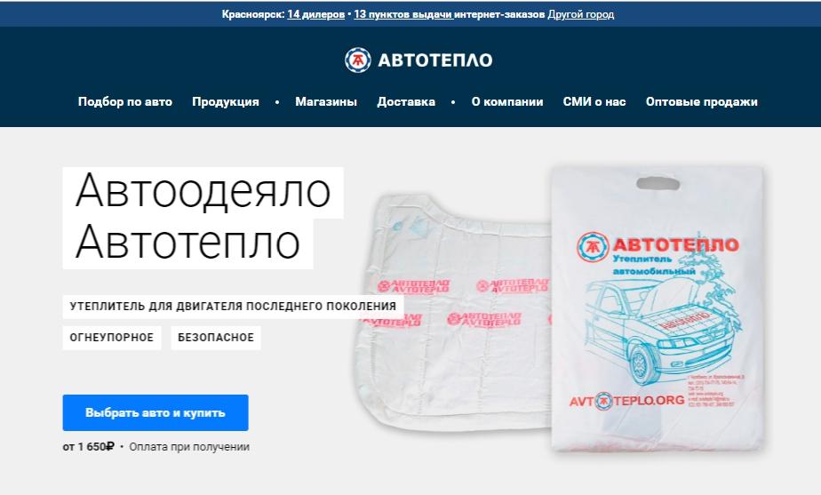 Автоодеяло «АВТОТЕПЛО» сайт