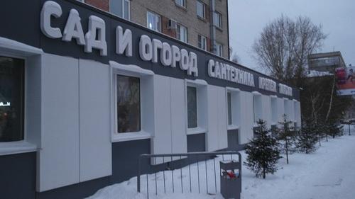 Магазин Вираж Красноярск