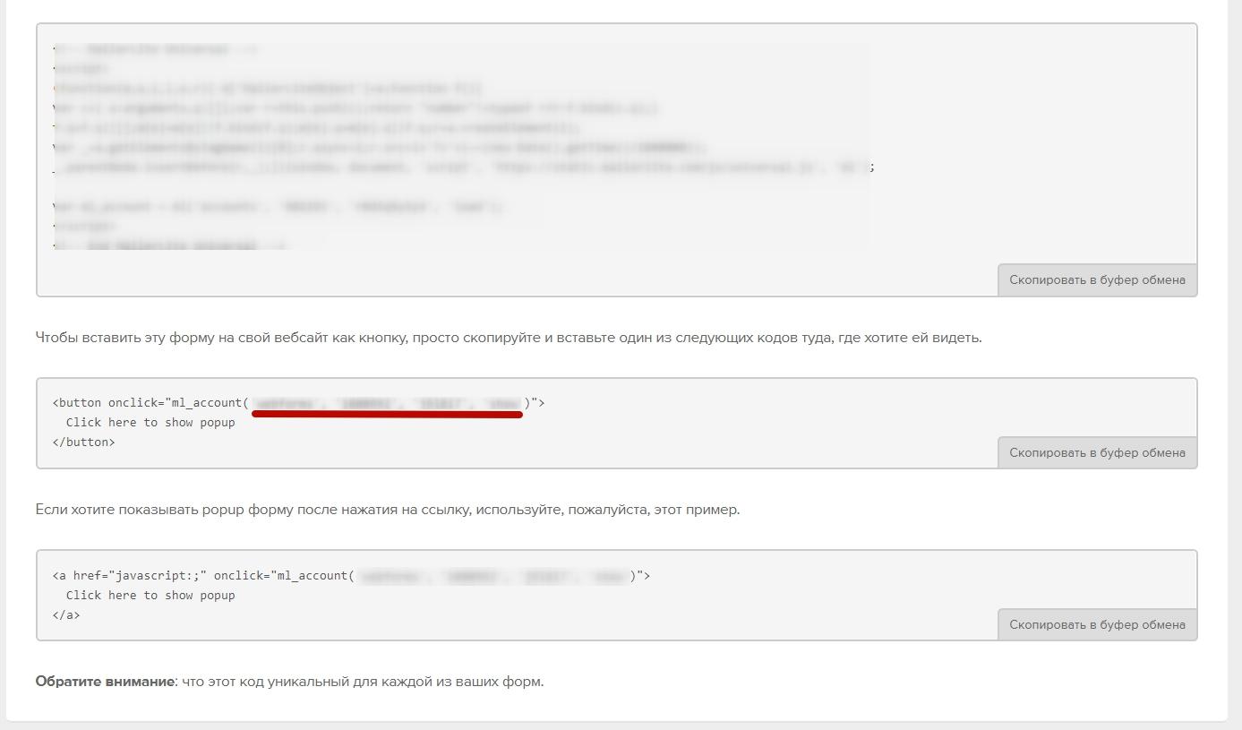 Встраивание формы Mailerlite а записи WordPress