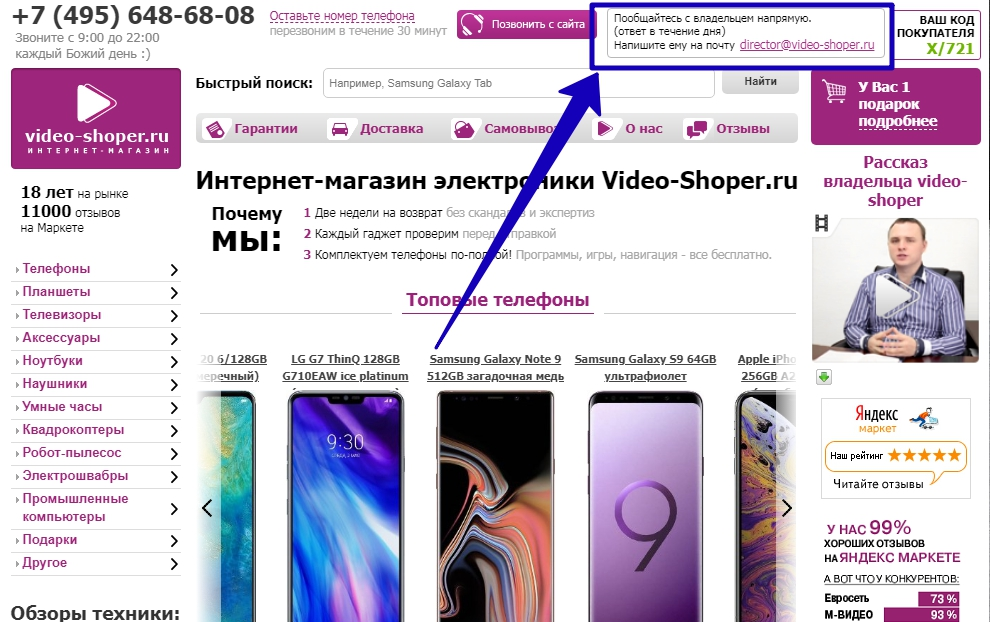 Сайт video-shoper.ru