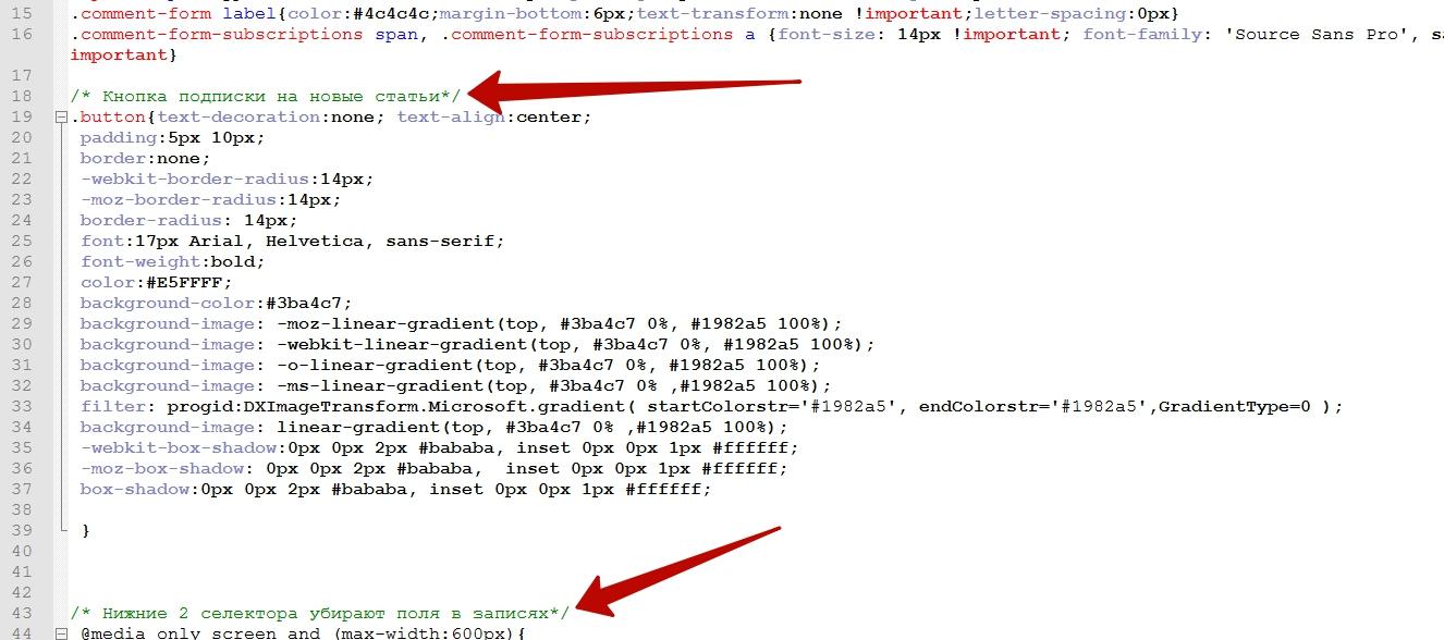 Редактирование файла CSS