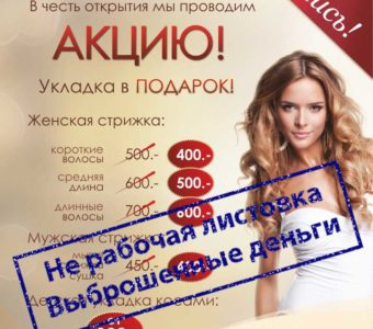 Реклама салона красоты | которая работает