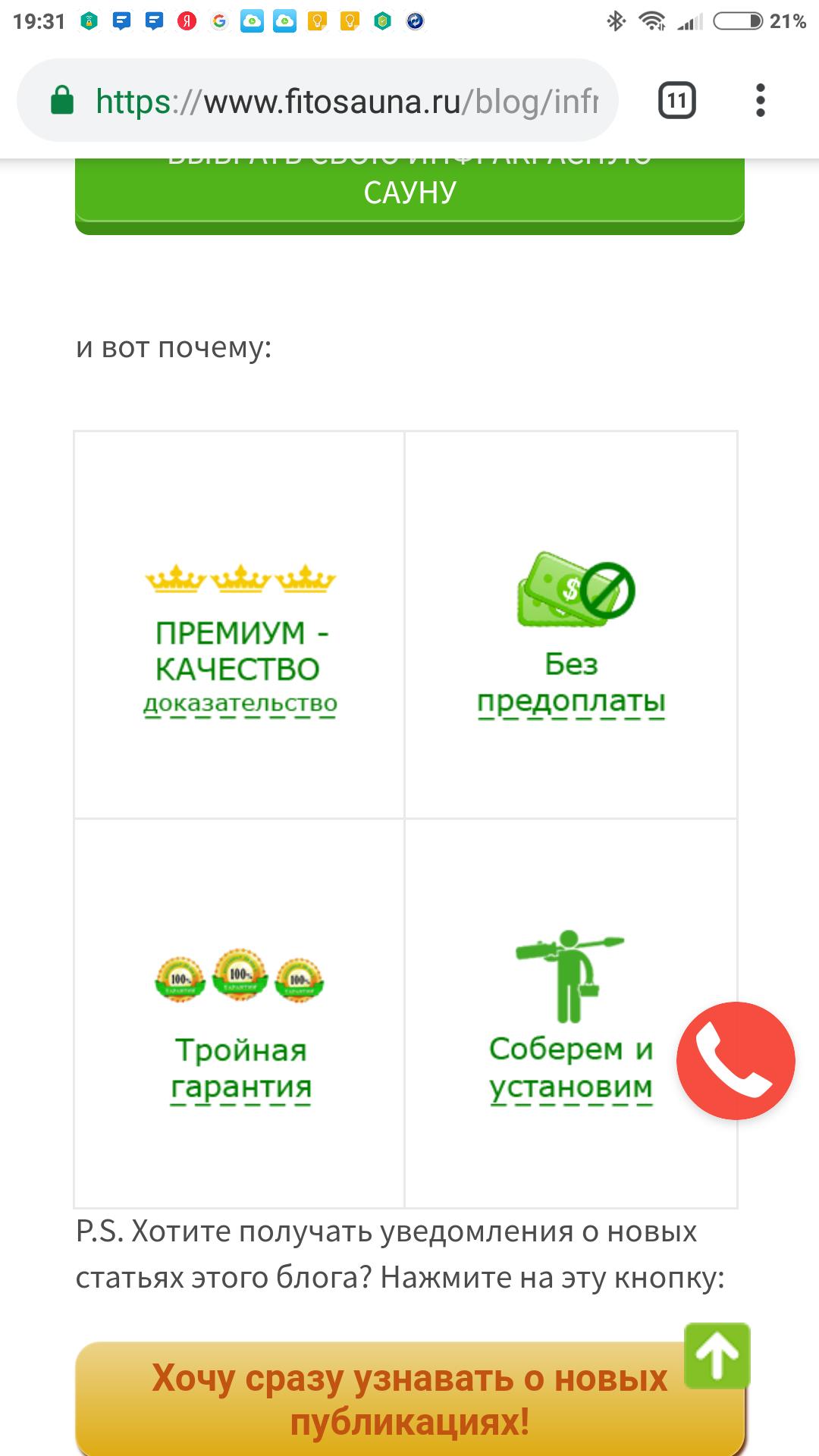 Адаптированная таблица на мобильном устройстве