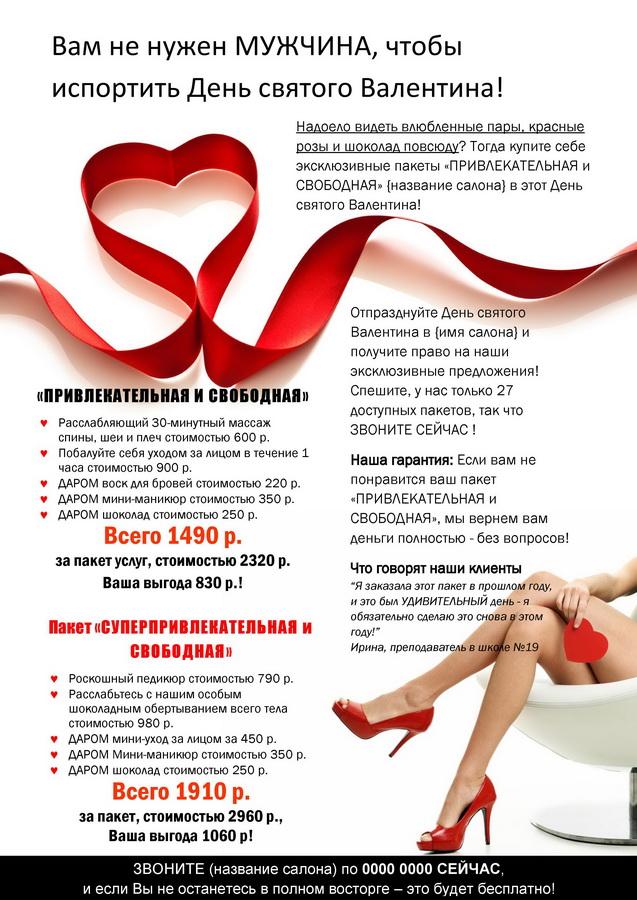 Акция салона красоты на День святого Валентина