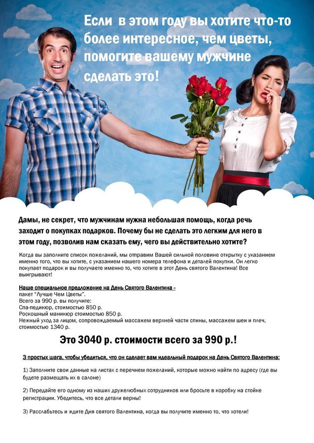 Акция салона красоты на День св Валентина - закажите себе подарок