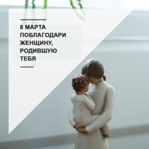 реклама услуг салона красоты 8 марта